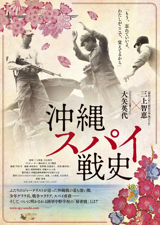 「映画「沖縄スパイ戦史」」の画像検索結果