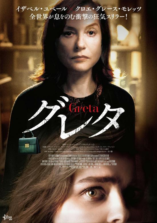 「映画 グレタ」の画像検索結果